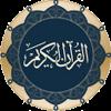 دانلود Quran 2.7.2 - اپلیکیشن قرآن کریم برای اندروید + قرائت