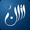 دانلود Athan Ramadan - Prayer Times