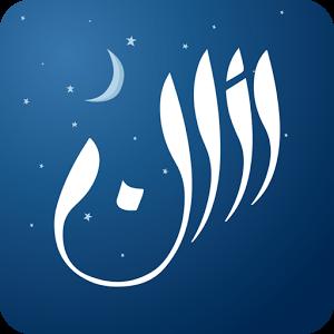 دانلود Athan Ramadan – Prayer Times Full 5.1.6 – برنامه جامع مذهبی اذان رمضان اندروید