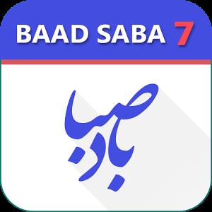 دانلود BadeSaba 8.5.0 – نسخه جدید تقویم باد صبا (تابستان ۹۶)