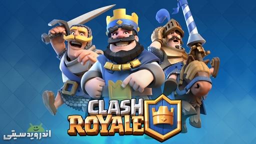فوری:دانلود Clash Royale 1.1.1   آخرین نسخه کلش رویال اندروید