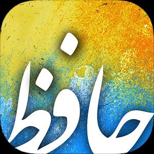 ۱.۰.۱ Divan of Hafez – برنامه دیوان حافظ برای اندروید + فال