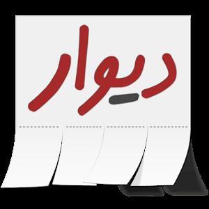 Divar 10.1.5 – دانلود آخرین نسخه دیوار اندروید