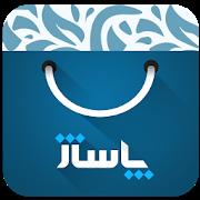 دانلود Pasazh 6.2.41 – برنامه خرید و فروش پاساژ برای اندروید