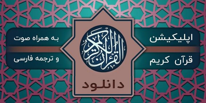 اپلیکیشن قرآن اندروید
