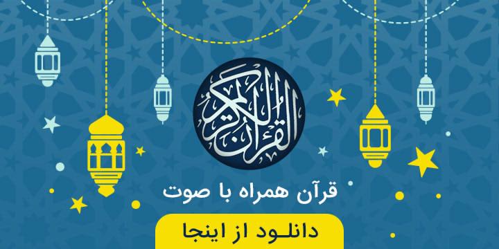 برنامه قرآن اندروید