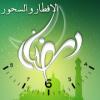 دانلود Ramadan Times
