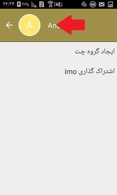 آموزش کامل حذف اکانت ایمو imo + تصاویر