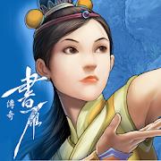 دانلود Shuyan Saga 1.0 – بازی ماجراجویی هنرهای رزمی اندروید