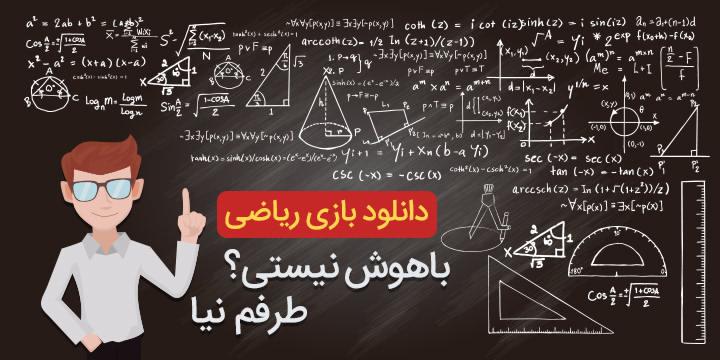 بازی ریاضی اندروید