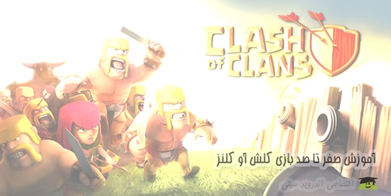 clash-of-clans-guide