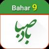 دانلود BadeSaba 9.0.0 – نسخه جدید تقویم باد صبا (بهار ۹۷)