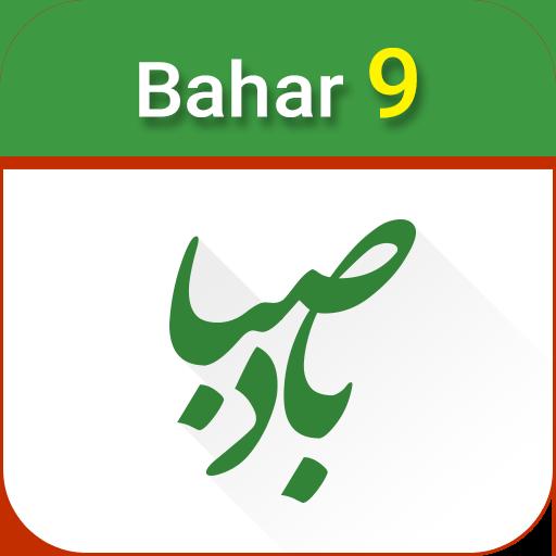 دانلود BadeSaba 9.0.5 – نسخه جدید تقویم باد صبا (بهار ۹۷)