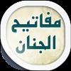 دانلود رایگان برنامه مفاتیح الجنان اندروید + ادعیه و زیارات