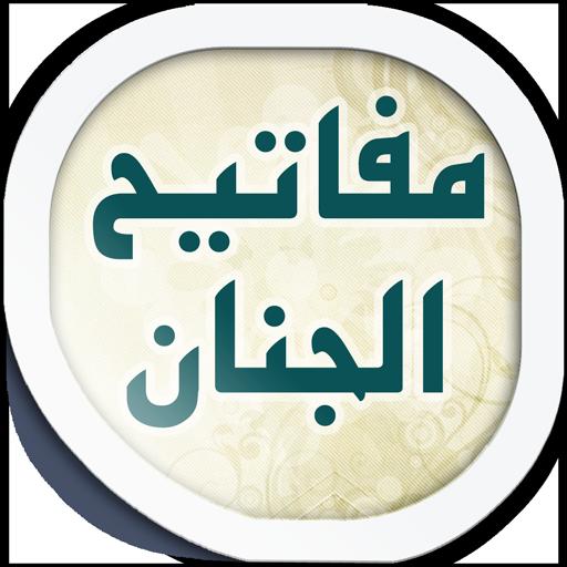 دانلود ۲.۵ برنامه مفاتیح الجنان اندروید + ادعیه و زیارات