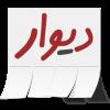 دانلود Divar 8.3 برنامه دیوار اندروید – خرید و فروش اجناس دست دوم