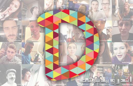 دانلود Dubsmash 2.21.0 – برنامه ساخت دابسمش اندروید + مود + آموزش تصویری
