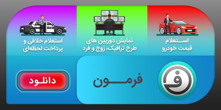 استعلام خلافی خودرو و جریمه رانندگی
