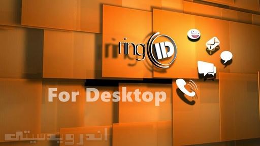 دانلود ringID Desktop 4.1.4.0   مسنجر کم نظیر رینگ آیدی کامپیوتر