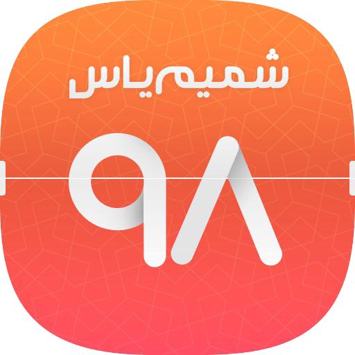 دانلود شمیم یاس Shamim Yas 4.4 – تقویم اذانگو و هواشناسی برای اندروید