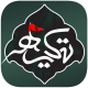 "Tekye 1.5 – نرم افزار جامع و مذهبی ""تکیه"" مخصوص ایام محرم"