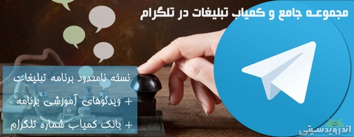 telegram-advertising-2