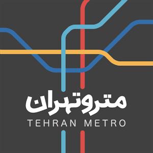 دانلود Tehran Metro 1.3.6 – برنامه مترو تهران برای موبایل اندروید