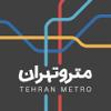 دانلود Tehran Metro 1.3.6 - برنامه مترو تهران برای موبایل اندروید