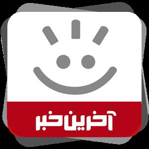 دانلود ۶.۰ اپلیکیشن آخرین خبر برای اندروید + بروزرسانی جدید