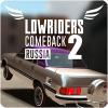 دانلود Lowriders Comeback 2 : Russia