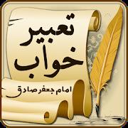 دانلود Persian Dream Interpretation 1.1.0 – برنامه تعبیر خواب فارسی اندروید