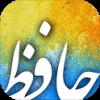 دانلود ۱.۰.۱ Divan of Hafez – برنامه دیوان حافظ برای اندروید + فال